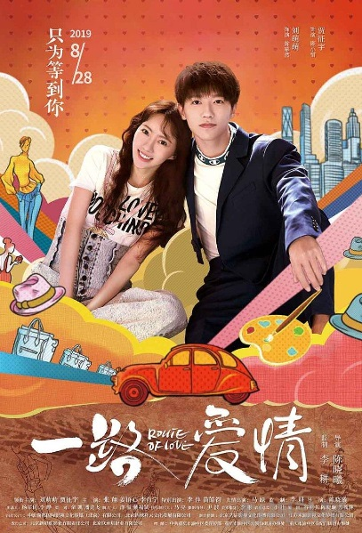 Route of Love Movie Poster, 一路爱情 2019 Chinese film