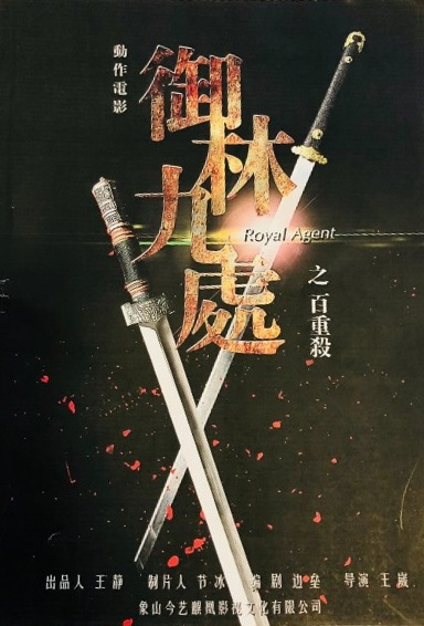 Royal Agent Movie Poster, 御林九处 2019 Chinese film