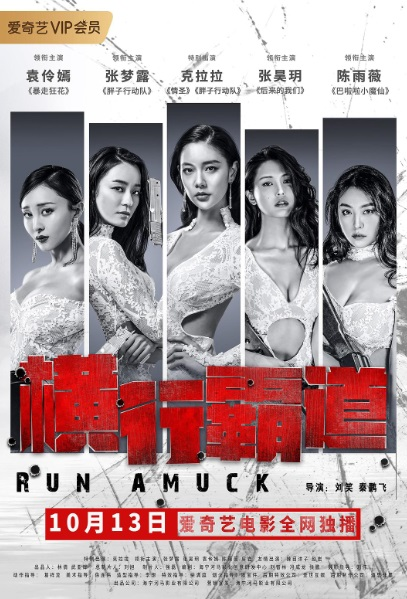 Run Amuck Movie Poster, 横行霸道 2019 Chinese film