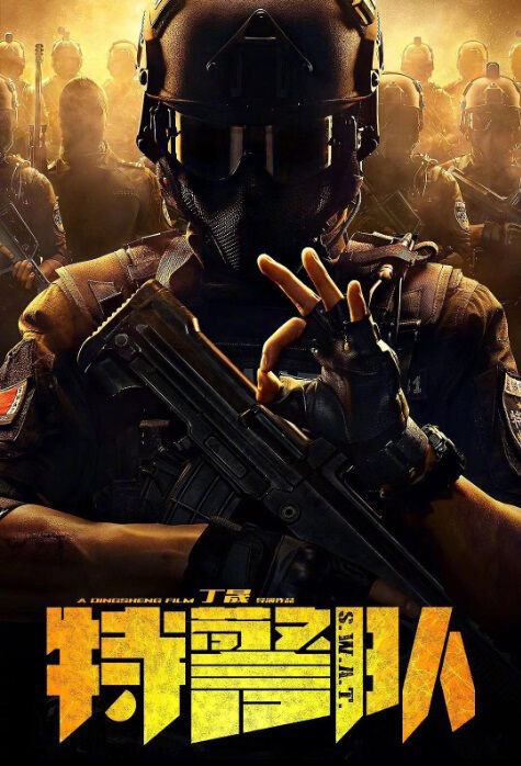 S.W.A.T. Movie Poster, 特警队 2019 Chinese film