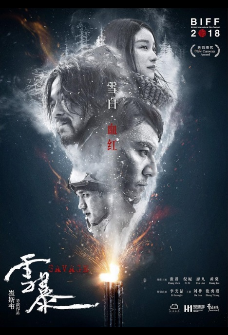 Savage Movie Poster, 雪暴  2019 Chinese film