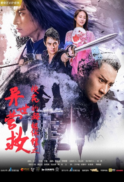 School Flower's Super Bodyguard 3 Movie Poster, 校花的超级保镖之异世营救  2019 Chinese film