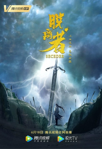 Seceder Movie Poster, 脱离者 2019 Chinese film