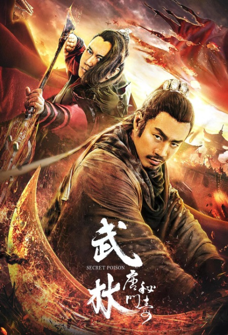 Secret Poison Movie Poster, 武林:唐门秘毒 2019 Chinese film
