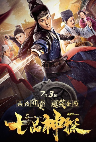 Sesame Detective Movie Poster, 七品神探 2019 Chinese film