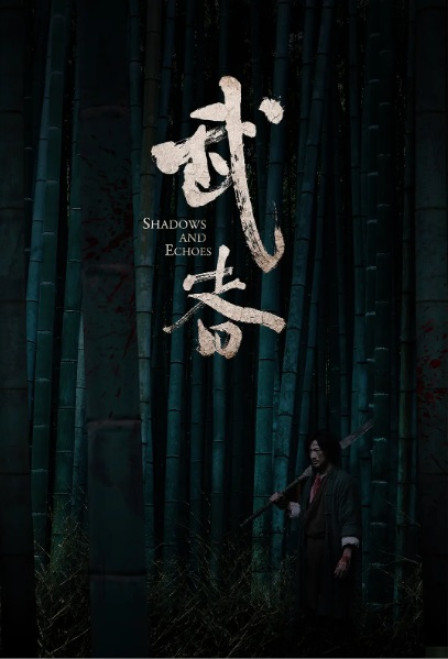 Shadows and Echoes Movie Poster, 武者 2019 Chinese film