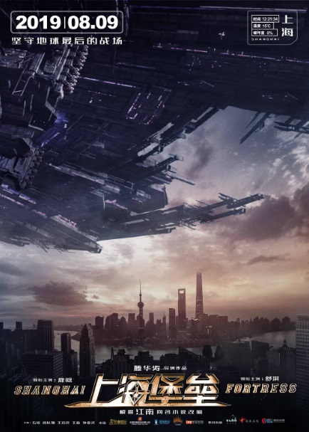 Shanghai Fortress Poster, 2019 Chinese TV drama series