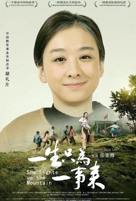 She Lights Up the Mountain Movie Poster, 一生只为一事来 2019 Chinese film