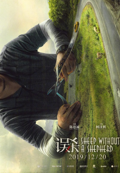 Sheep Without a Shepherd Movie Poster, 误杀 2019 Chinese film