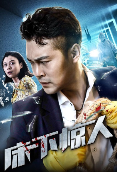 Shocking Under the Bed Movie Poster, 床下惊人 2019 Chinese film