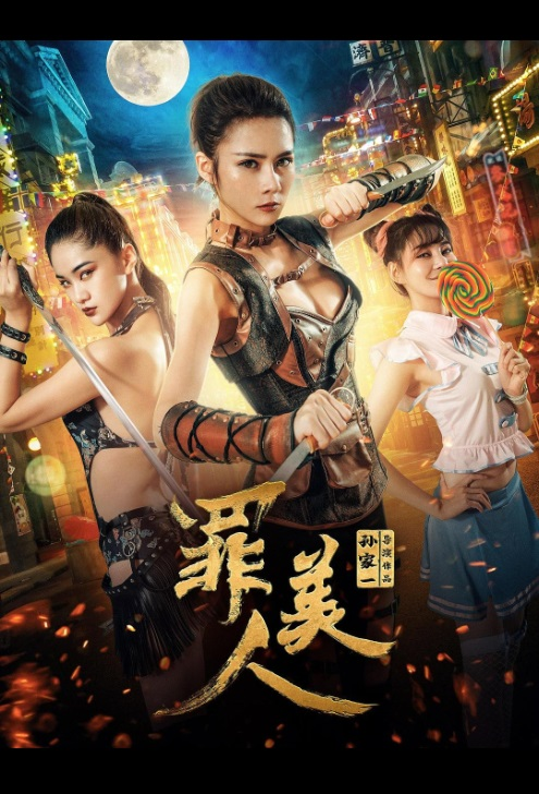 Sinful Beauty Movie Poster, 罪美人 2019 Chinese film