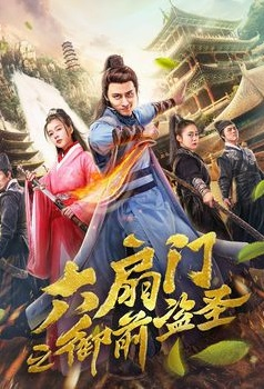 Six Fan Gate Movie Poster, 六扇门之御前盗圣 2019 Chinese film