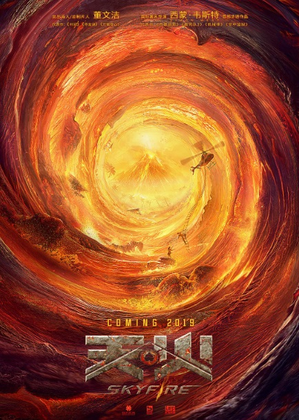 Sky Fire Poster, 2019 Chinese TV drama series