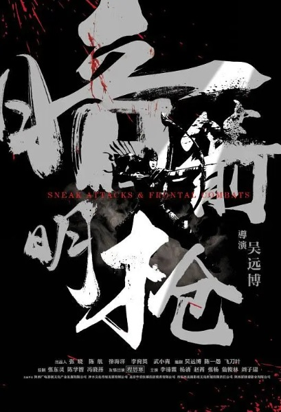 Sneak Attacks & Frontal Combats Movie Poster, 暗箭明枪 2019 Chinese film