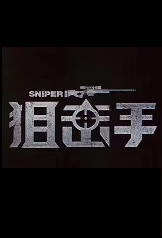 Sniper Movie Poster, 狙击手 2019 Chinese film