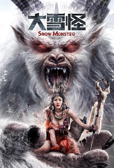 Snow Monster Movie Poster, 大雪怪 2019 Chinese film