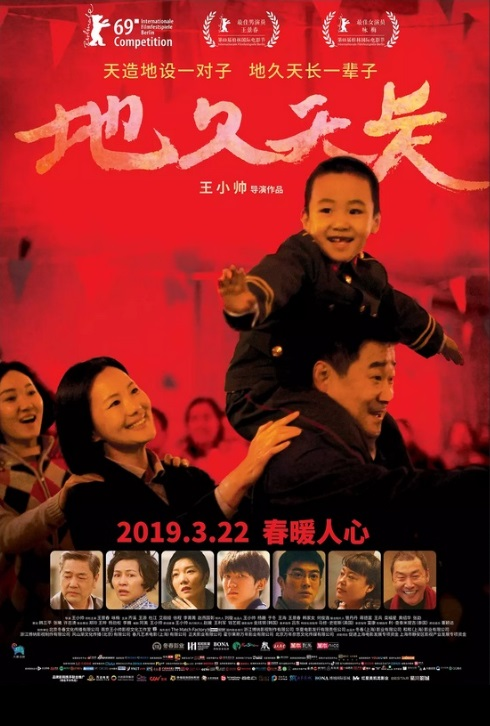 So Long, My Son Movie Poster, 地久天长 2019 Chinese film