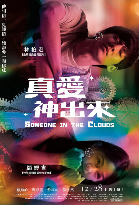 Someone in the Clouds Movie Poster, 真愛神出來 2019 Taiwan film