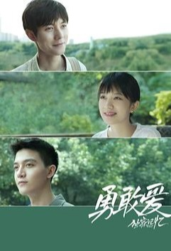 Somewhere Only We Know Sidestory 1 Movie Poster, 独家记忆番外之勇敢爱 2019 Chinese film