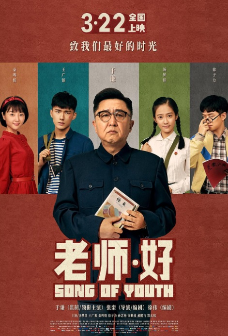 Song of Youth Movie Poster, 老师·好 2019 Chinese film