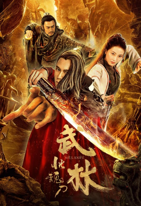 Soul Knife Movie Poster, 武林:恍魂刀 2019 Chinese film