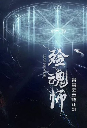 ​Soul Sorcerer Movie Poster, 敛魂师 2019 Chinese film