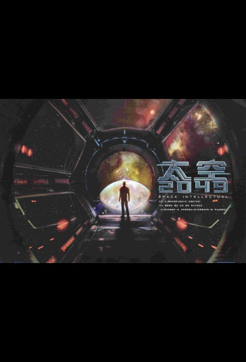 Space Intellectual Movie Poster, 太空2049 2019 Chinese film