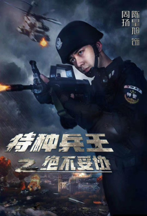 Special Forces King 5 Movie Poster, 特种兵王之绝不妥协 2019 Chinese film