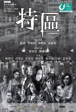 Special Region Movie Poster, 特区 2019 Chinese film