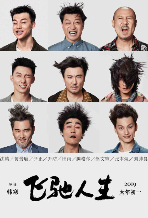 Speeding Life Movie Poster, 叱咤风云 2019 Chinese film