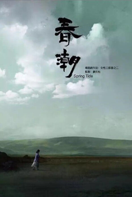 Spring Tide Movie Poster, 春潮 2019 Chinese film