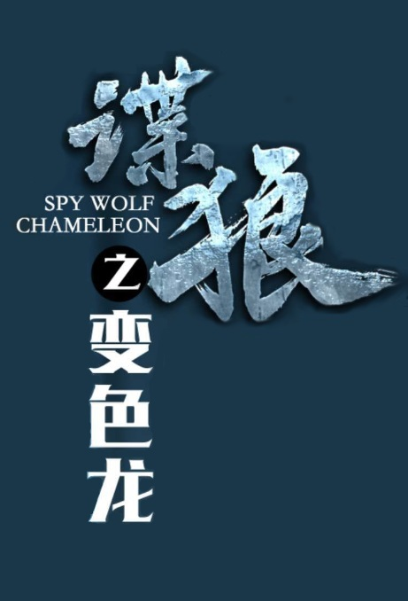 Spy Wolf Chameleon Movie Poster, 碟狼之变色龙 2019 Chinese film