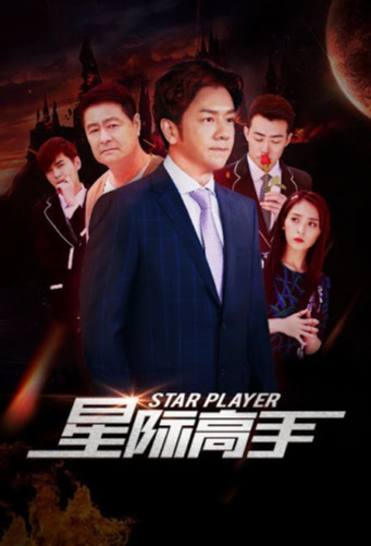 Star Master Movie Poster, 星际高手 2019 Chinese film