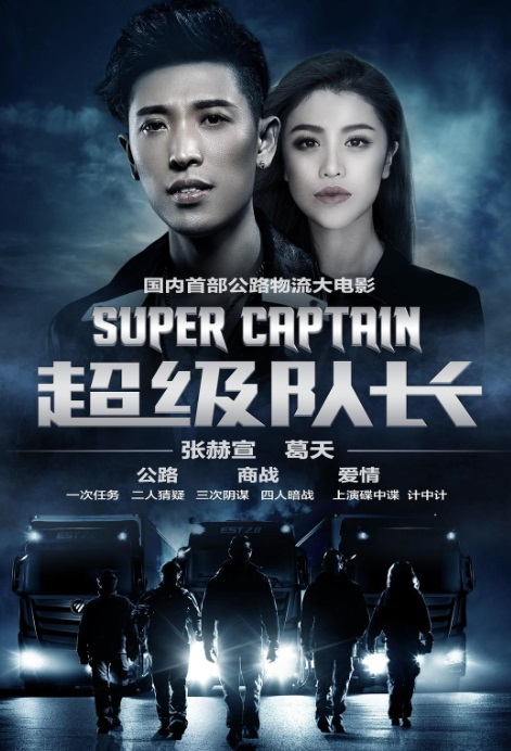 Super Captain Movie Poster, 超级队长 2019 Chinese film
