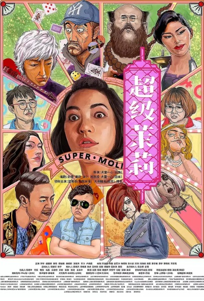 Super Moli Movie Poster, 超级茉莉 2019 Chinese movie