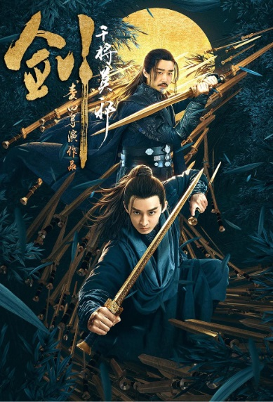 Sword Movie Poster, 剑·干将莫邪 2019 Chinese film