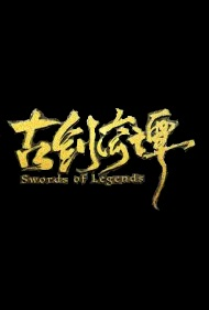 Swords of Legends Movie Poster, 古剑奇谭 2019 Chinese film