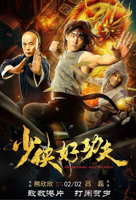 Swordsman Nice Kung Fu Movie Poster,  少侠好功夫 2019 Chinese film