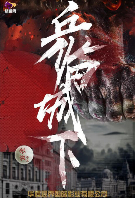 Table Tenets Movie Poster, 乒临城下 2019 Chinese film