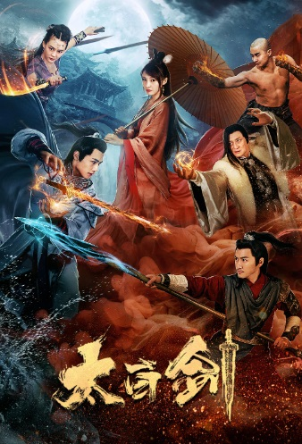 Taibai Sword Movie Poster, 太白剑 2019 Chinese film