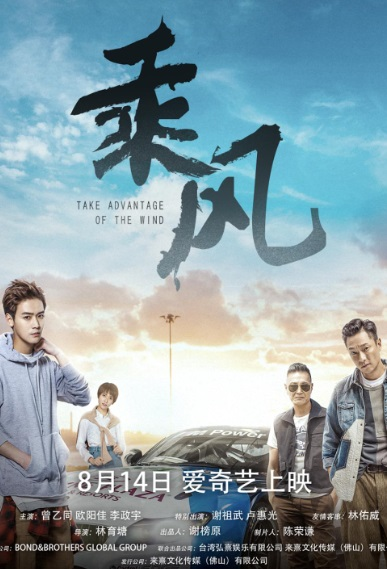 Take Advantage of the Wind Movie Poster, 乘風 2019 Chinese film