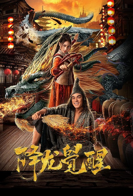 Taming Dragon Arhat Movie Poster, 降龙觉醒 2019 Chinese film