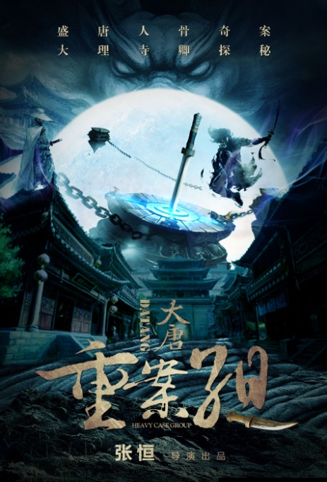 Tang Dynasty Heavy Case Group Movie Poster, 大唐重案组 2019 Chinese film