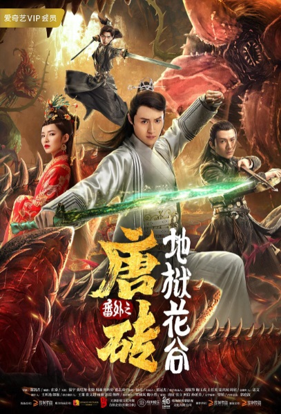 Tang Dynasty Tour 1 Movie Poster, 唐砖之地狱花谷 2019 Chinese film