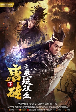 Tang Dynasty Tour 2 Movie Poster, 唐砖下之灵域双生 2019 Chinese film