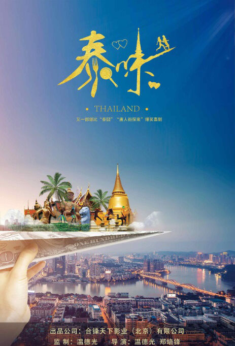 ​​Thaiflavor Movie Poster, 泰味儿 2019 Chinese film