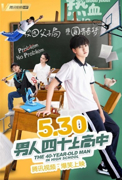 The 40-Year-Old Man in High School Movie Poster, 男人四十上高中 2019 Chinese film
