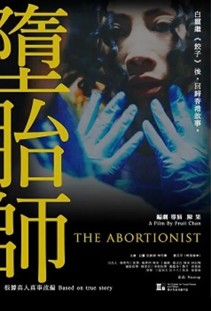 The Abortionist Movie Poster, 墮胎師 2019 Hong Kong movie
