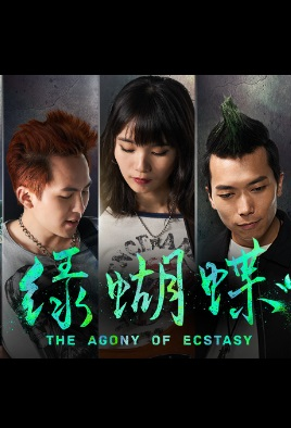 The Agony of Ecstasy Movie Poster, 綠蝴蝶 2019 Taiwan film