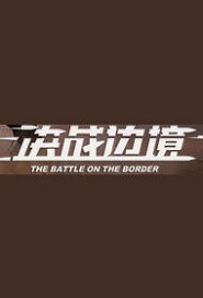 The Battle on the Border Movie Poster, 决战边境 2019 Chinese film